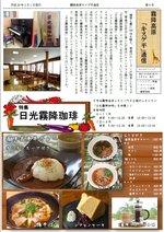 キスゲ平通信009号 レストラン特集