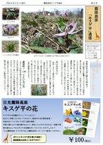 キスゲ平通信010号 登山イベント特集