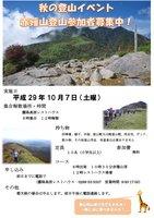 赤薙山登山